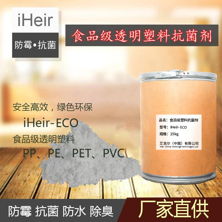 食品级塑料抗菌剂-抗菌剂/防霉剂/干燥剂/防霉片厂家批发