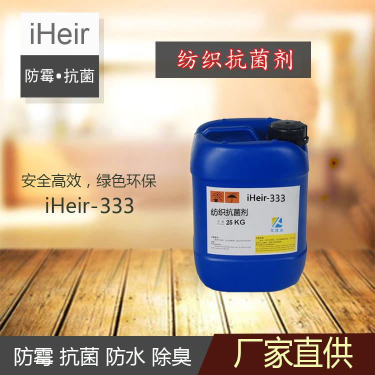 纺织抗菌剂-抗菌剂/防霉剂/干燥剂/防霉片厂家批发
