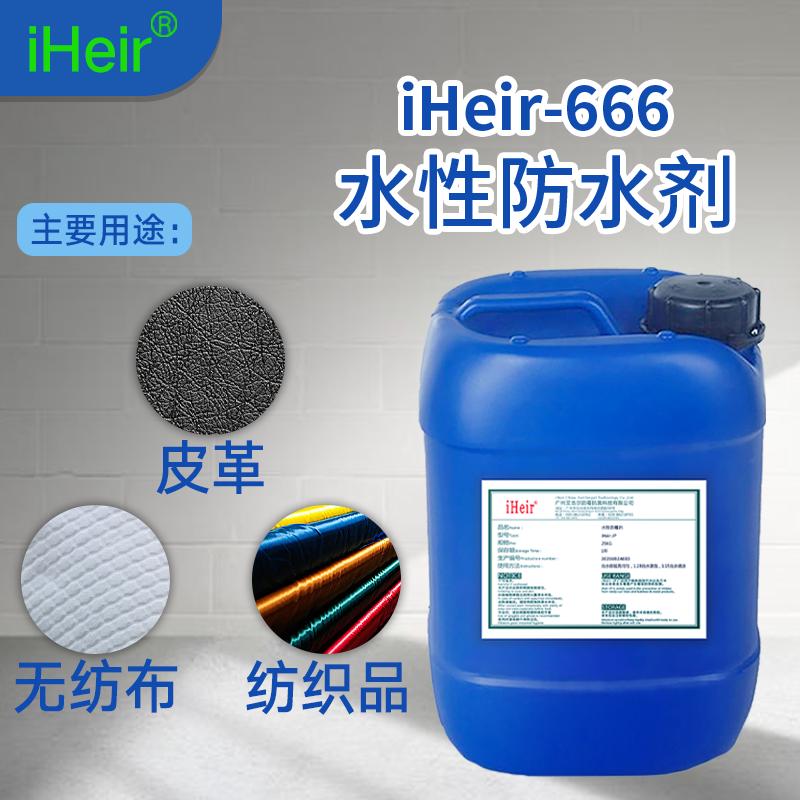 水性防水剂-抗菌剂/防霉剂/干燥剂/防霉片厂家批发